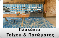 tiles_wallfloor